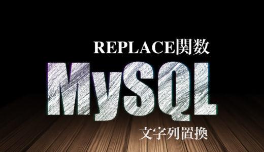 MySQLでレコード内の文字列を置き換えてくれる便利なREPLACE関数