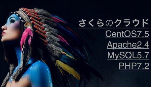 さくらのクラウド CentOS7へPHP7+MySQL5.7+Apache2.4のインストール&設定