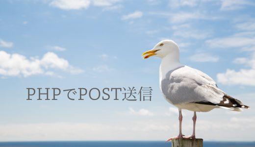 PHPでPOST送信。バックエンドから他システムへのPOST送信