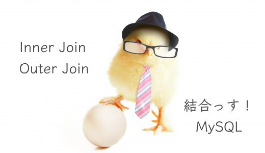 MySQLでINNER JOIN(内部結合)とOUTER JOIN(外部結合)