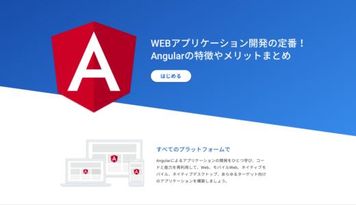 WEBアプリケーション開発の定番!Angularのメリットや特徴まとめ
