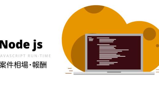 今注目!Node.jsの案件・年収相場まとめ【フリーランス必見】