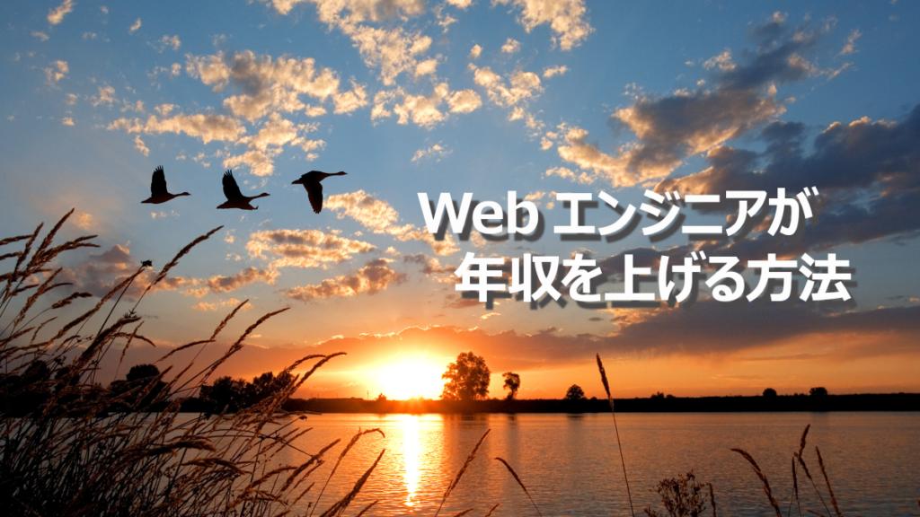 Webエンジニア歴10年のエンジニアが教える!Webエンジニアが年収を上げる方法