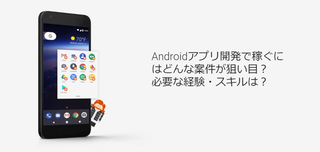 Androidアプリ開発で稼ぐ|どんな案件が狙い目?必要な経験・スキルは?