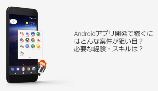 Androidアプリ開発|どんな案件が狙い目?案件獲得のコツ