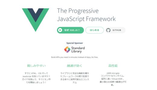 SPA開発の定番!Vue.jsの特徴やメリットまとめ