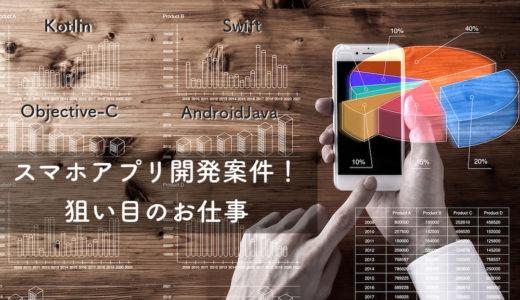 スマホアプリ開発、どんな案件が狙い目?言語・案件別年収比較【2019年版】