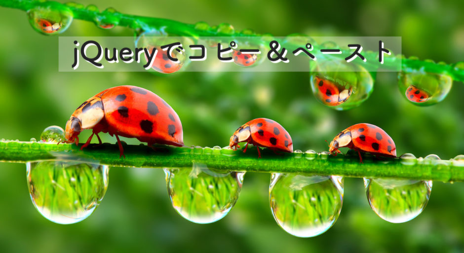 jQueryコピペ機能実装