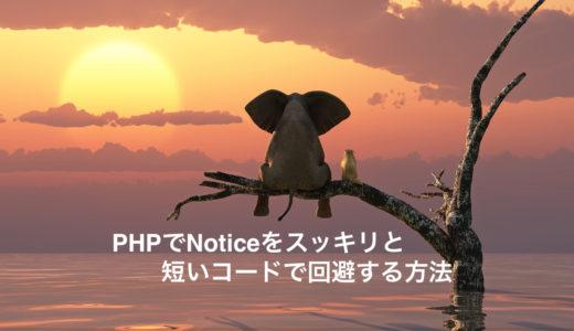 PHPでNoticeエラーをスッキリ短いコードで回避する方法