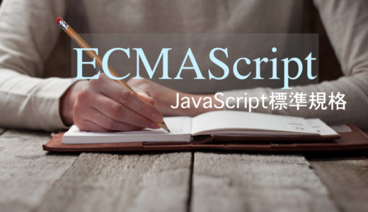 JavaScriptの標準規格ECMAScript(エクマスクリプト)の基本