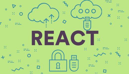 WEBアプリ開発に使えるReactとは?その特徴やメリットを解説【初心者向け】