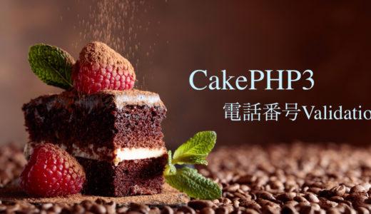 CakePHP3で日本語の電話番号をValidationチェックする