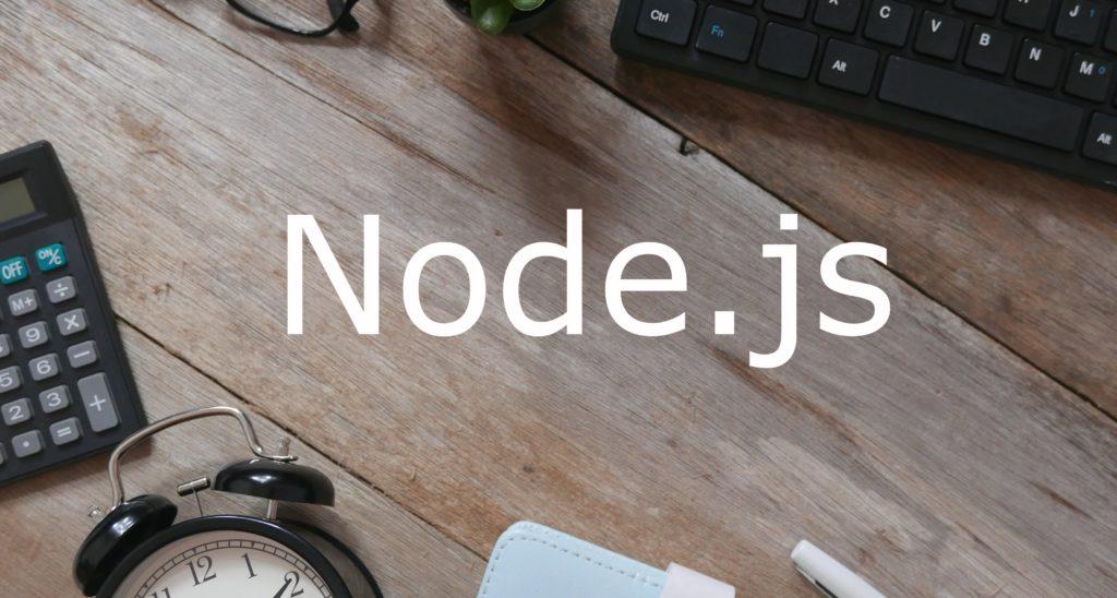 Node.jsのフレームワークにはどんなものがあるメジャーなフレームワークの特徴を比較