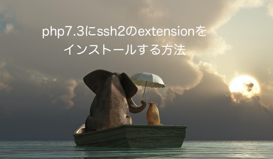 CentOS7で、php7.3にssh2のextensionをインストールする方法