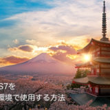 CentOS7を日本語環境で使用する方法