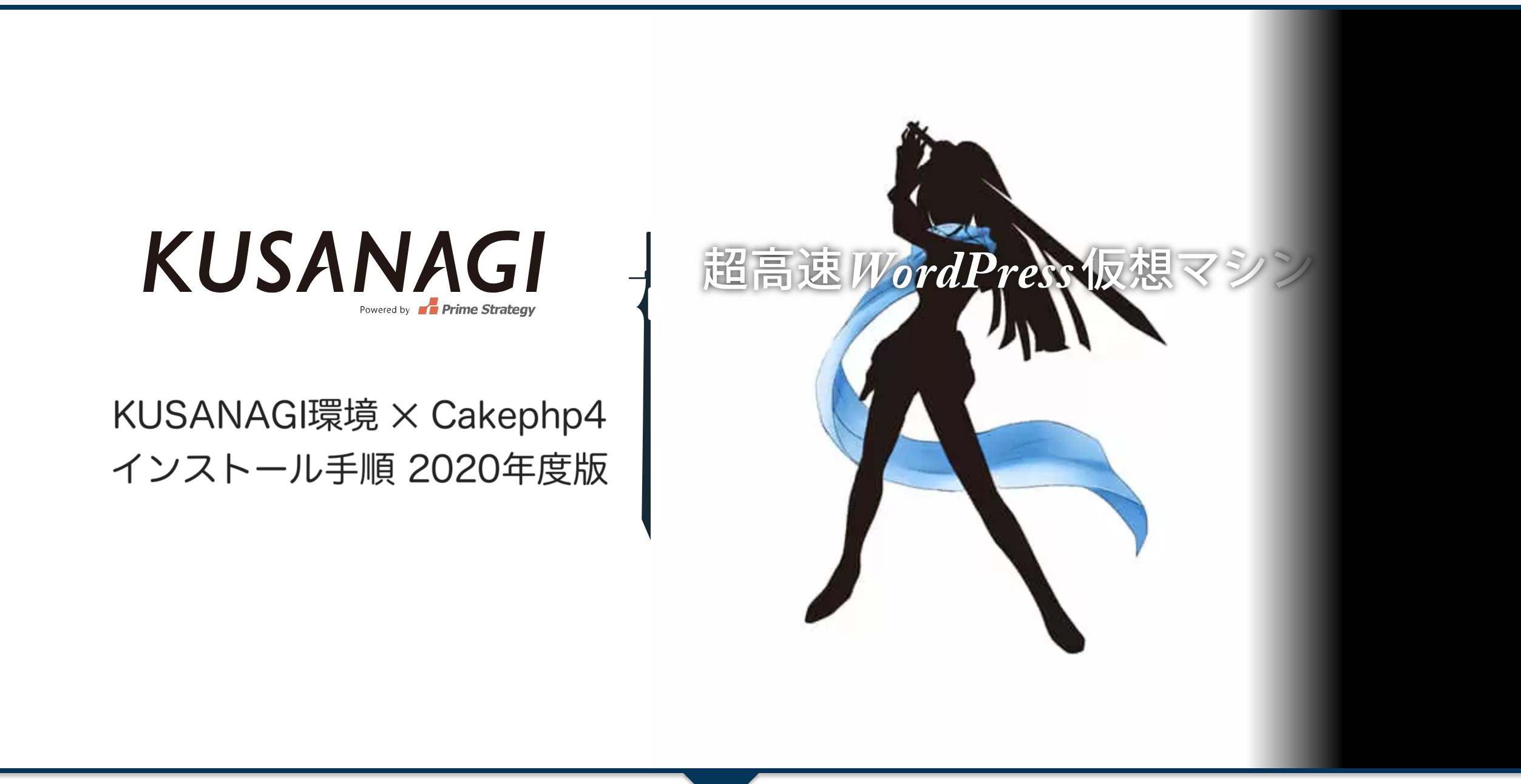 KUSANAGI環境にCakephp4をインストールするまで。2020年度版