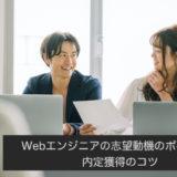 Webエンジニアの志望動機のポイントと内定獲得のコツ
