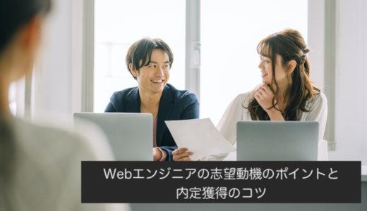 【例文あり】Webエンジニアの志望動機のポイントと内定獲得のコツ