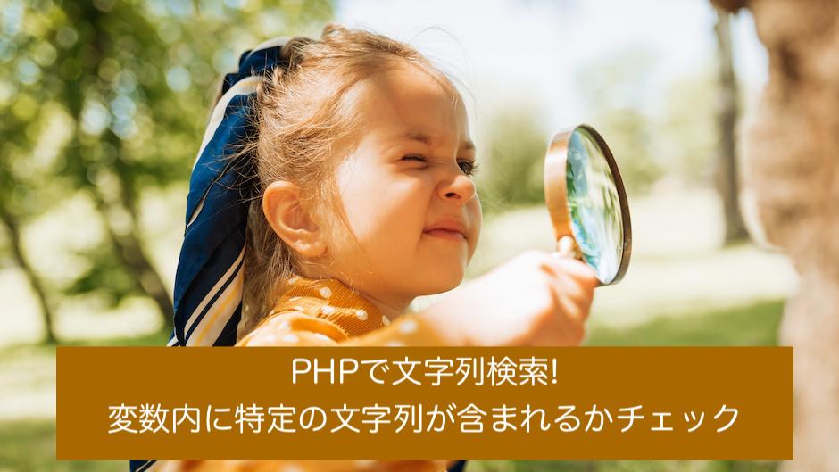 PHP 文字列検索